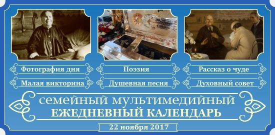 Семейный православный календарь на 22 ноября