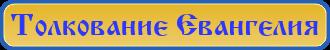 Толкование Евангелия, 56