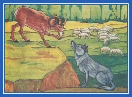 Волк и баран
