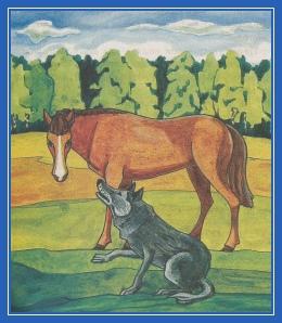 Волк и лошадь (конь)