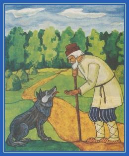 Волк и старик