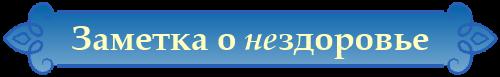 Заметка о нездоровье, 33
