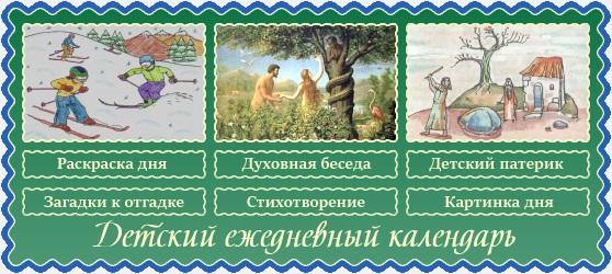 29 декабря Детский календарь