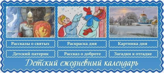 6 декабря Детский календарь