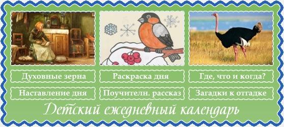 Детский календарь на 25 февраля 2019