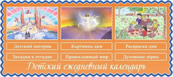 Детский календарь на 26 февраля 2019