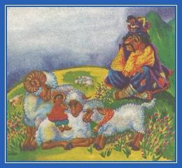Грузинская сказка, стадо, пастух