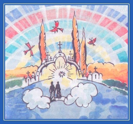 Рай, Небо