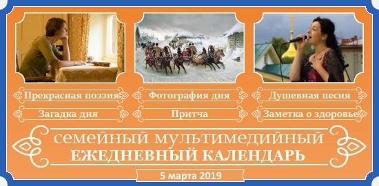 Семейный календарь на 5 марта 2019