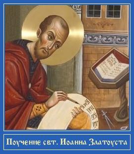 Святитель Иоанн Златоуст, поучение