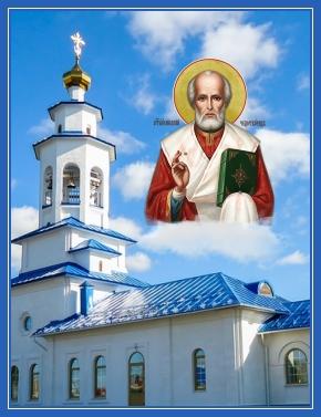 Святитель Николай в небе над Храмом