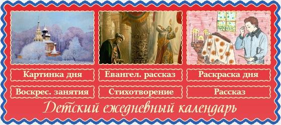 28 января. Православный детский календарь