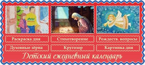 Детский календарь на 13 января 2019