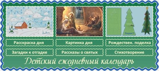 Детский ежедневный календарь на 4 января 2019