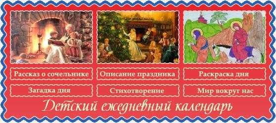Детский ежедневный календарь на 6 января. Рождественский сочельник