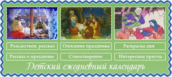 Детский ежедневный календарь на 7 января 2019. РОЖДЕСТВО ХРИСТОВО!