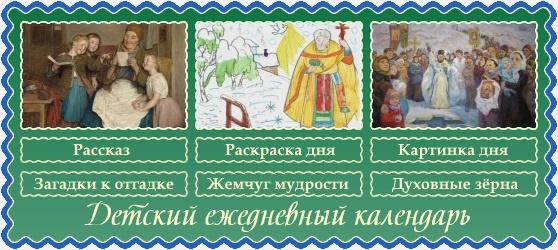 Детский календарь на 18 января 2019
