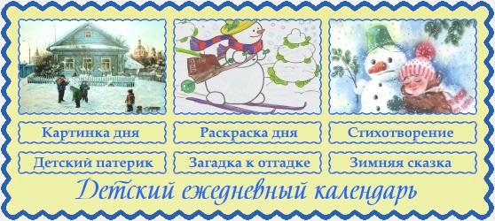 Детский календарь на 3 января 2019