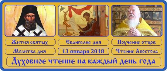 Духовное чтение на 13 января 2018