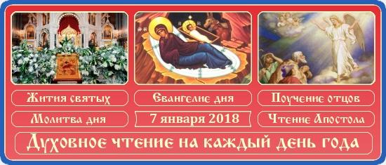 Духовное чтение на 7 января 2018
