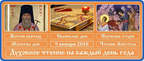 Духовное чтение на 9 января 2018