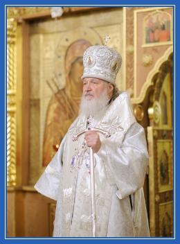 Патриарх Кирилл, Крещение