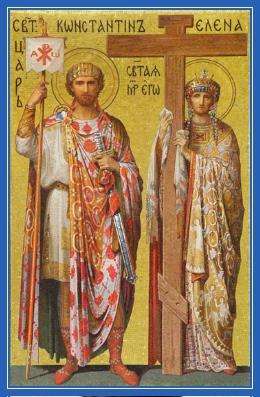 Равноапостольный Константин и Елена