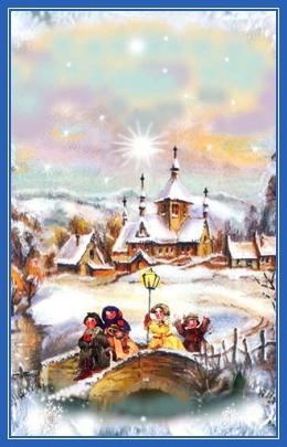 Рождественская картинка, колядки
