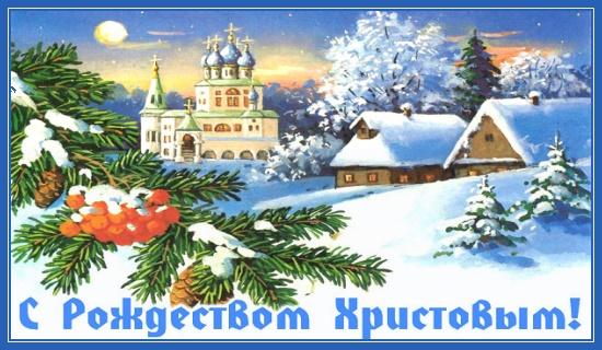 С Рождеством Христовым! Поздравление