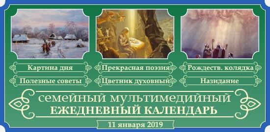 Семейный календарь на 11 января 2019