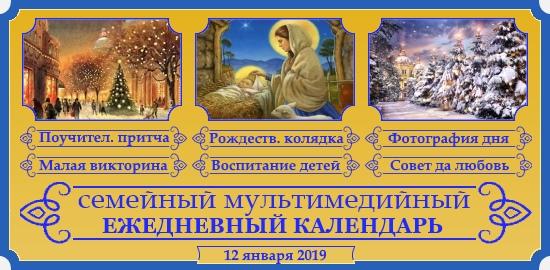 Семейный календарь на 12 января 2019