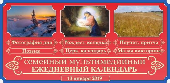 Семейный календарь на 13 января 2019
