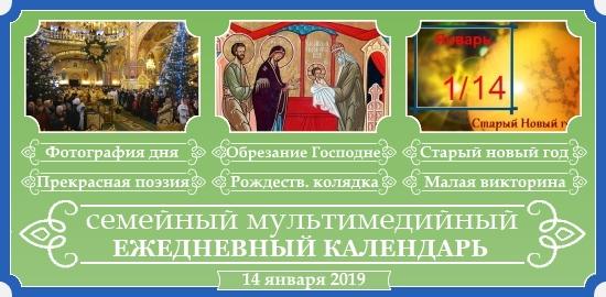 Семейный календарь на 14 января 2019