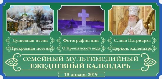 Семейный календарь на 18 января 2019