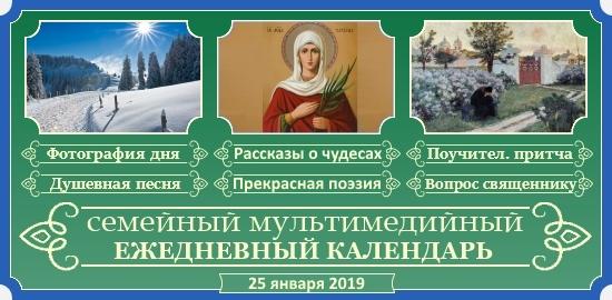Семейный календарь на 25 января 2019