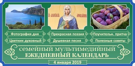 Семейный календарь на 4 января 2019