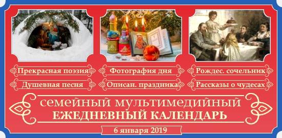 Семейный календарь на 6 января 2019. Рождественский сочельник