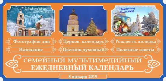 Семейный календарь на 8 января 2019