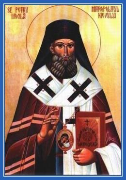 Святитель Петр, Киевский, (Могила)