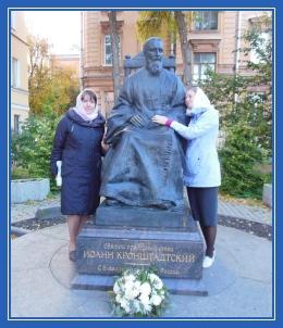 У памятника праведному Иоанну Кронштадтскому