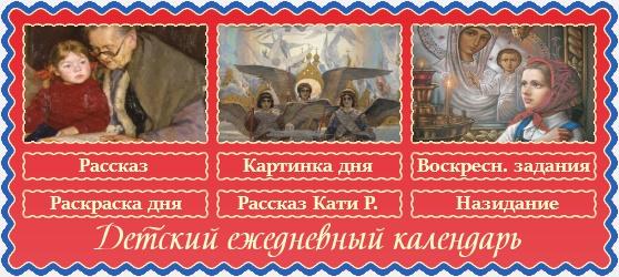 11 февраля. Православный детский календарь