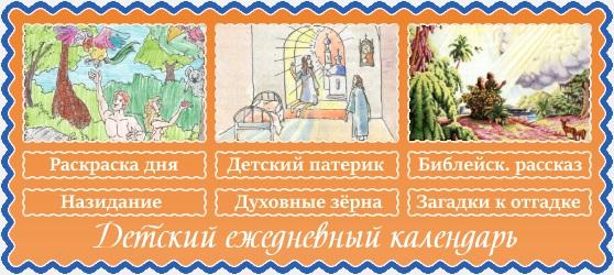 20 февраля. Православный детский календарь