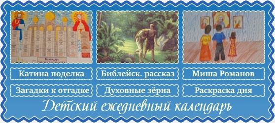 21 февраля. Православный детский календарь