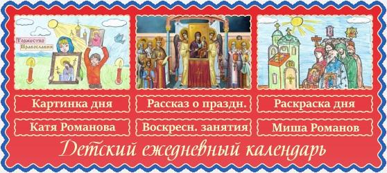 25 февраля. Православный детский календарь 3