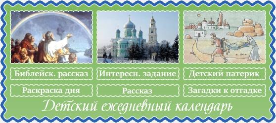 26 февраля. Православный детский календарь