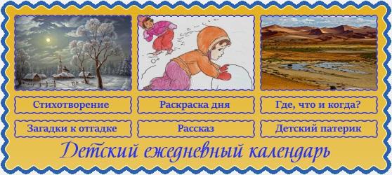 3 февраля. Православный детский календарь