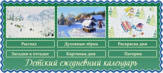 9 февраля. Православный детский календарь