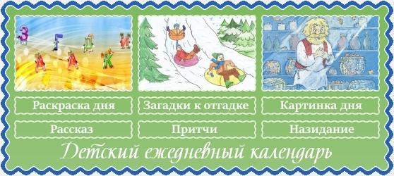 Детский календарь на 11 февраля 2019
