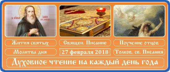 Духовное чтение на 27 февраля 2018