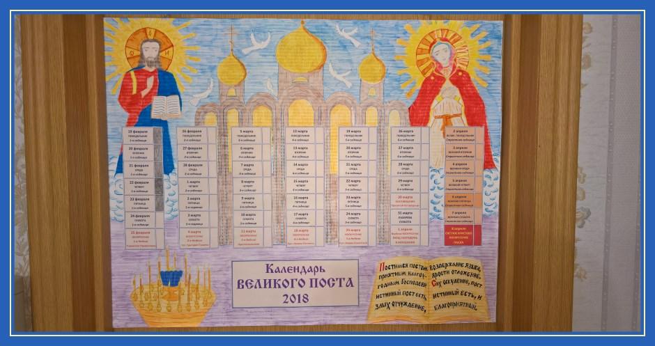 Календарь Великого поста. Плакат. Катя Романова